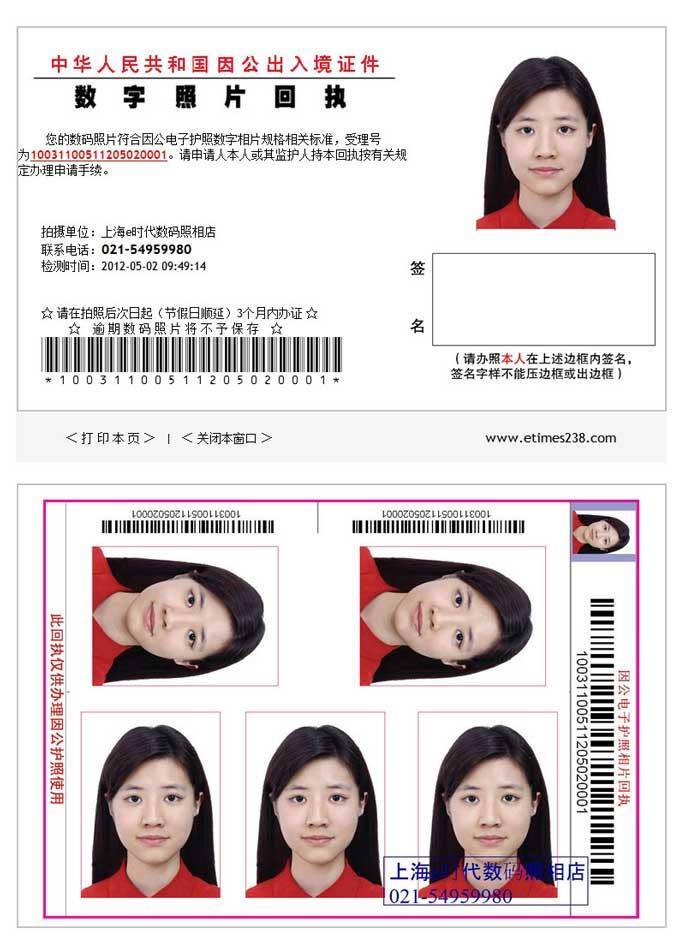 因公护照回执