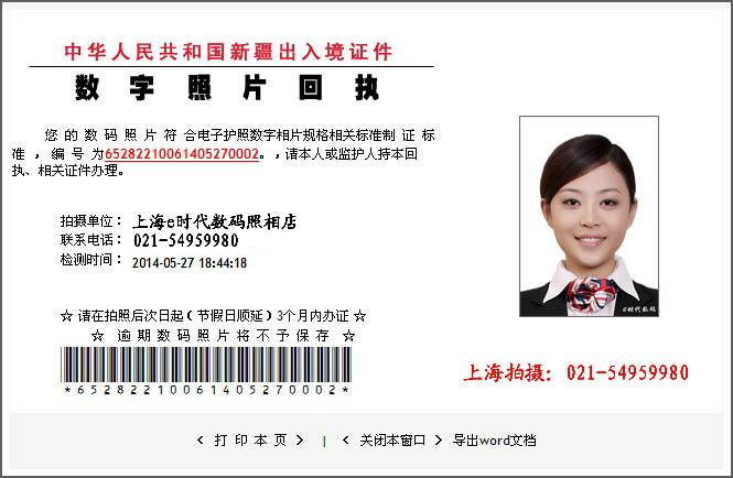 因公护照证件数字相片检测平台网址是多少?